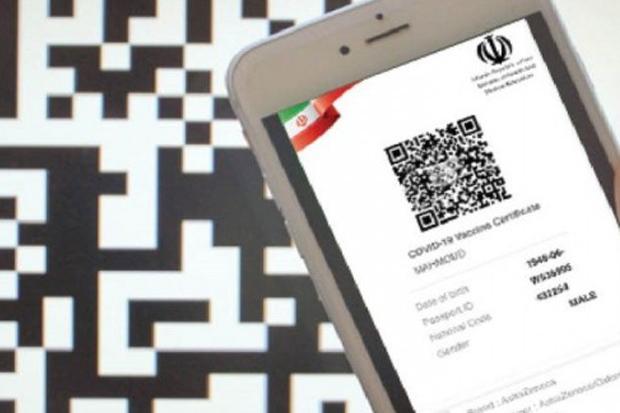 صدور کارت واکسن دیجیتال برای ایرانیان