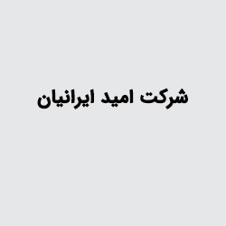 شرکت سرمایه گذاری امید ایرانیان