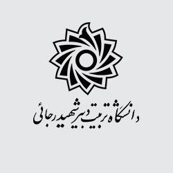 دانشگاه تربیت دبیر شهید رجایی
